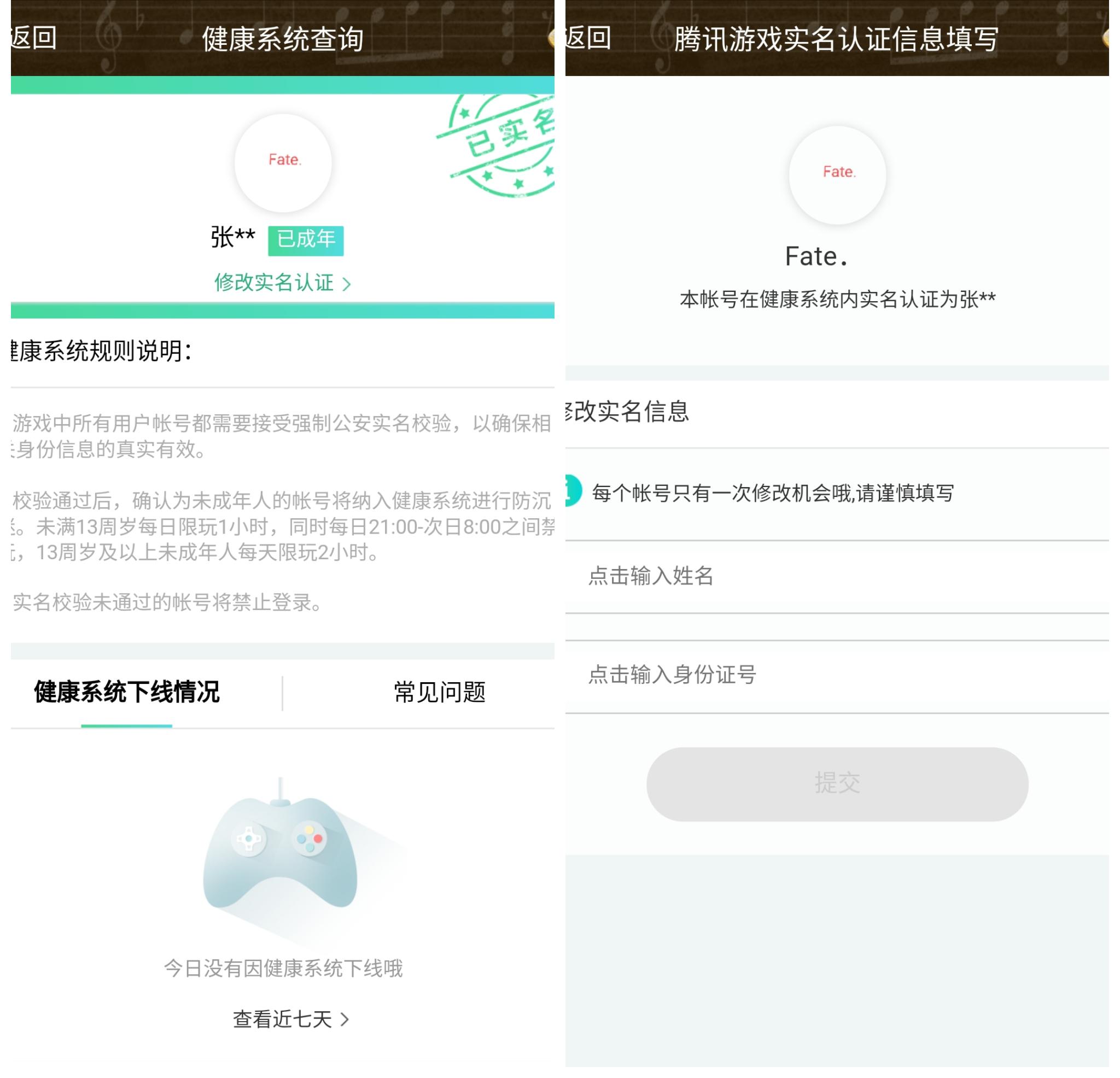 腾讯推出QQ健康系统 可修改防沉迷信息 实名认证后可游戏