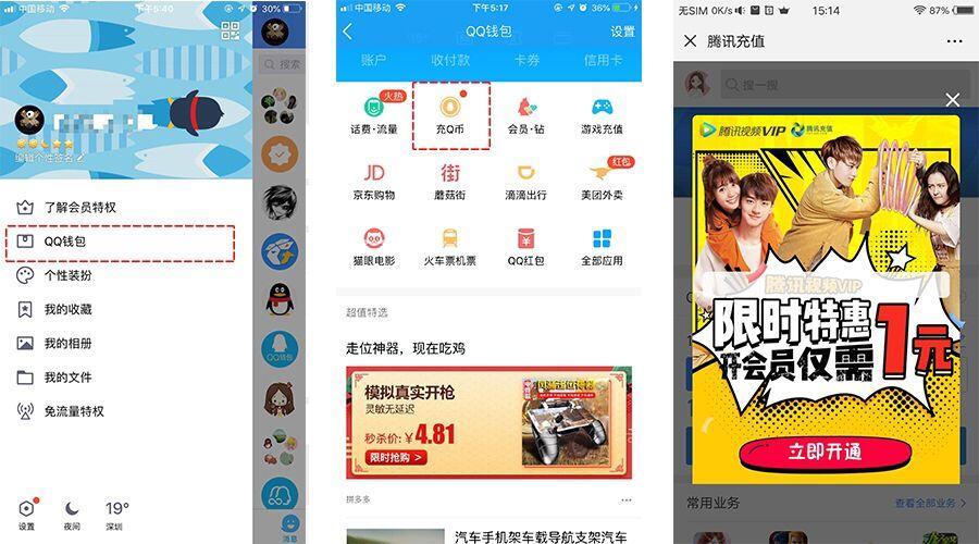 手机QQ钱包1元钱 购买7天腾讯视频会员